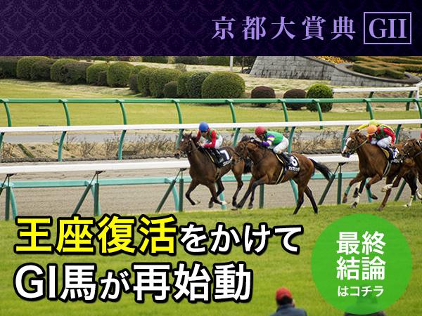 20211010_京都大賞典GII